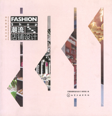 fashion shop-2013