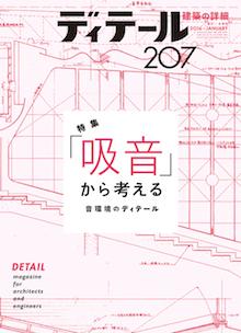 DETAIL207